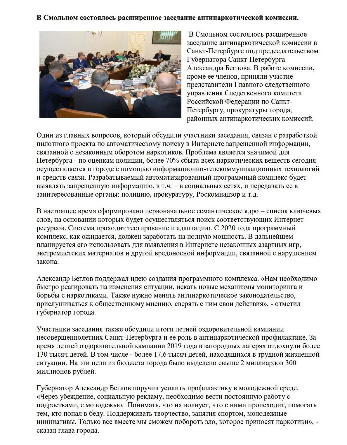 01.10.2019 В Смольном_1