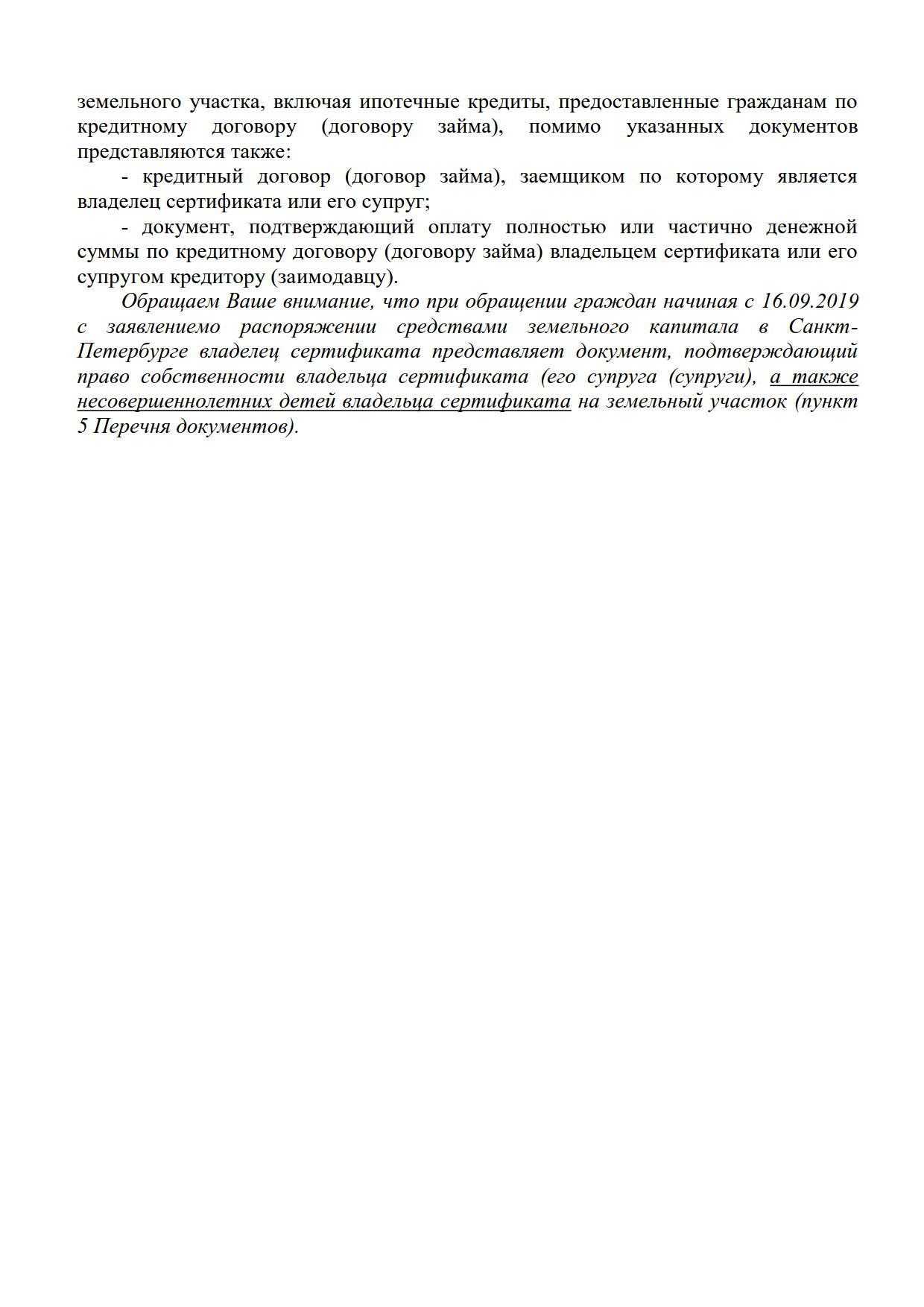 01.10.2019 Зем.капитал_2