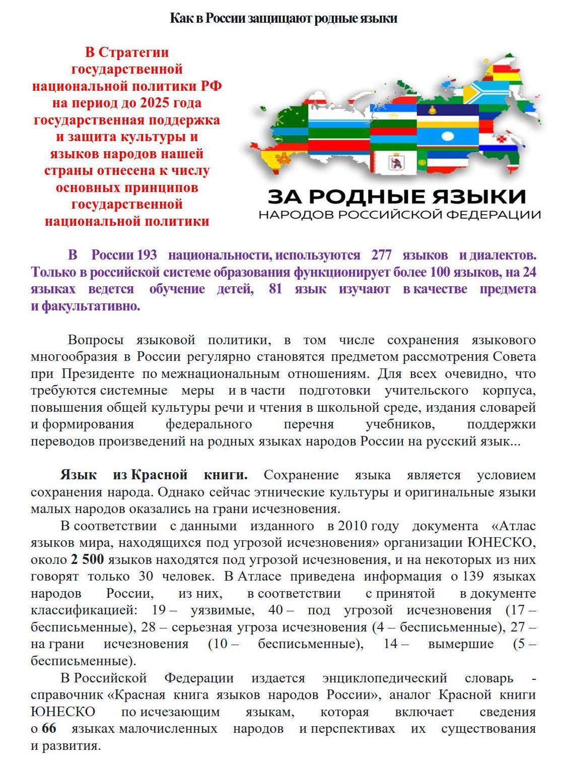 02.11.2020 Сохраним родной язык_1