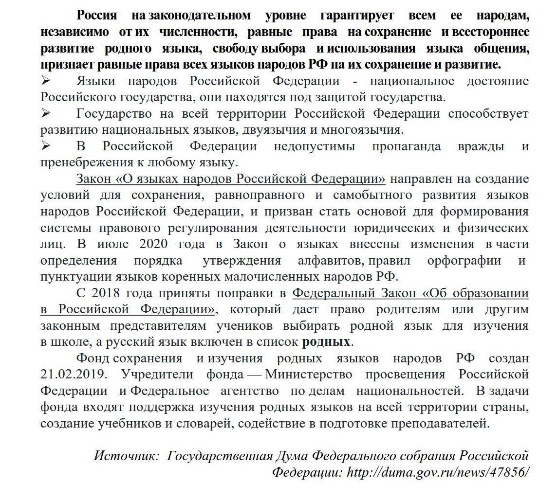 02.11.2020 Сохраним родной язык_2