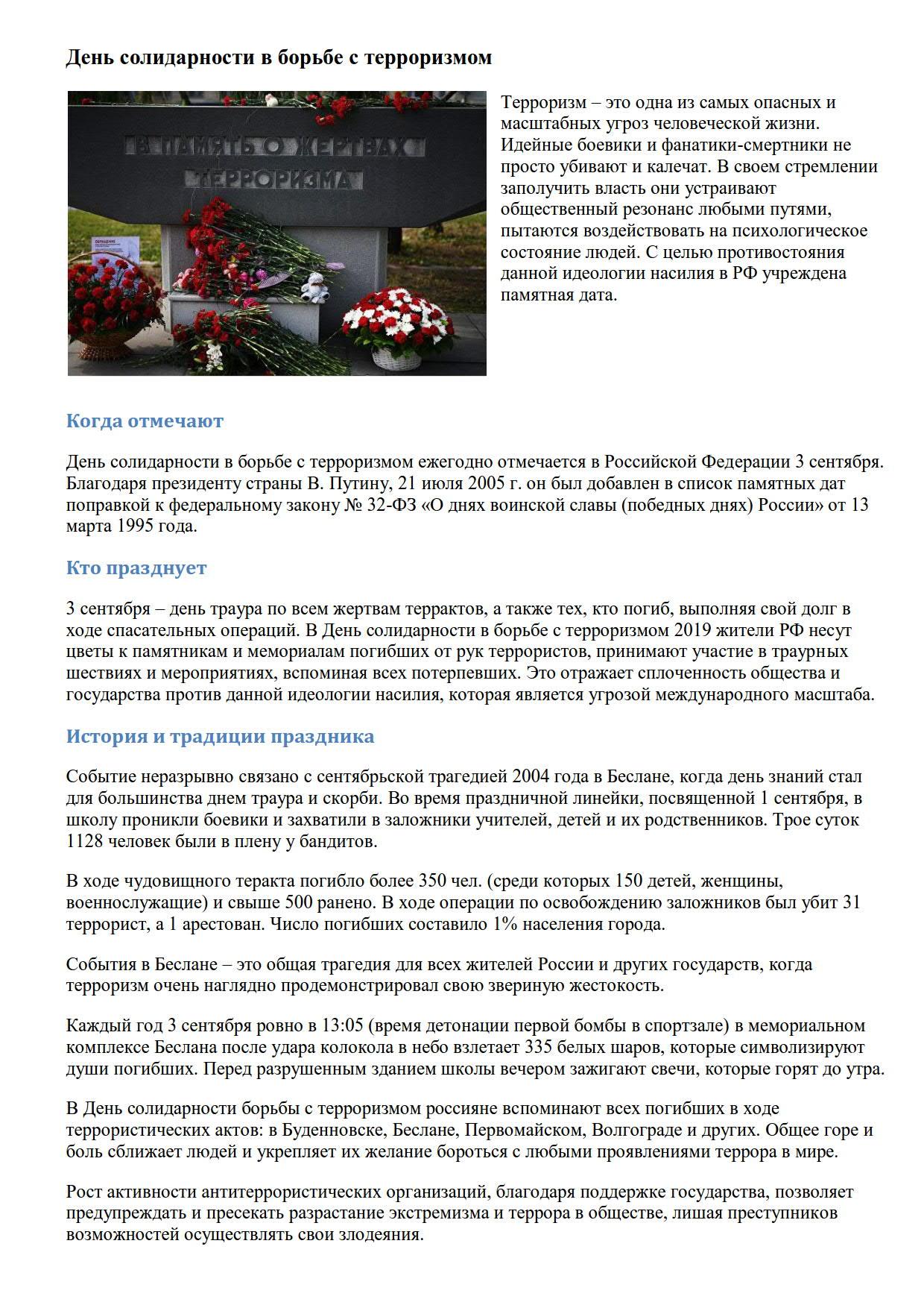 03.09.2019 День солидарности в борьбе с терроризмом_1