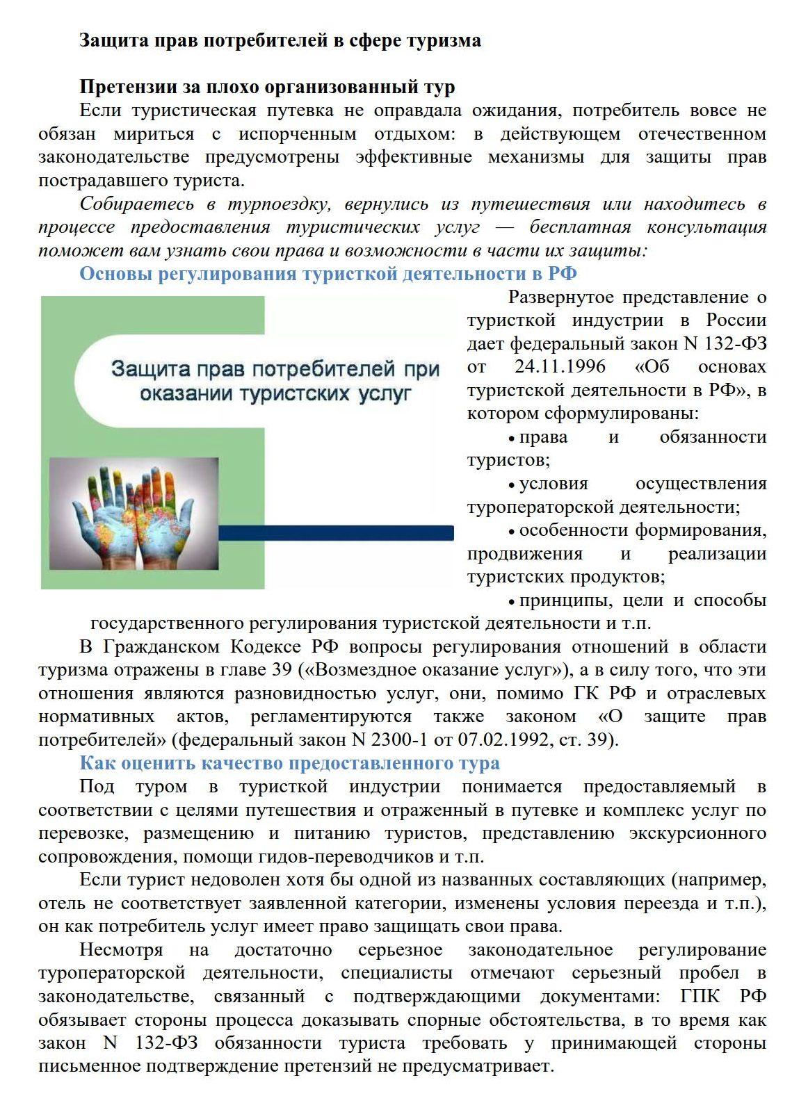 03.10.2019 ЗПП Туризм_1