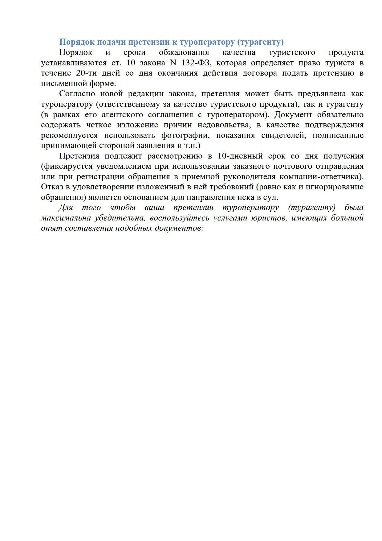 03.10.2019 ЗПП Туризм_2