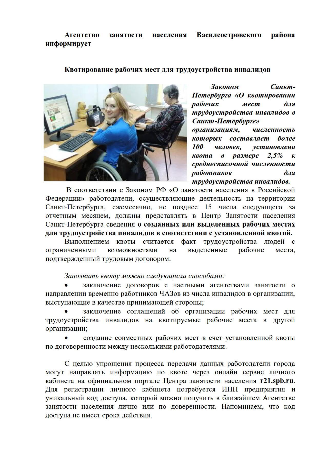 04.09.2019 Квотирование рабочих мест для инвалидов_1
