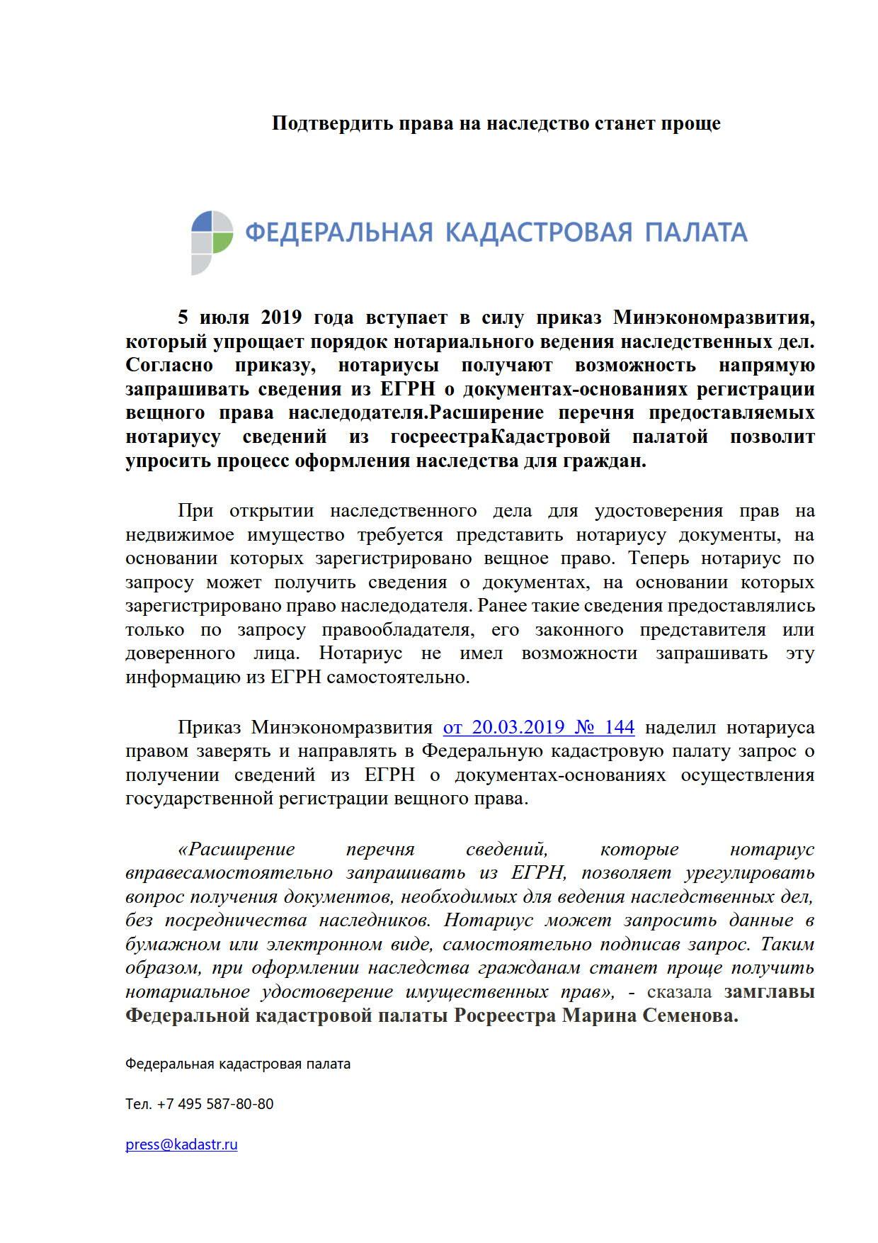 05.07.2019 Подтвердить права на наследство стало проще_1