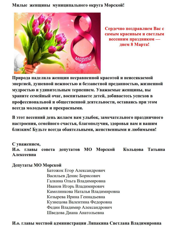 06.03.2020 Поздравление с 8 Марта_1