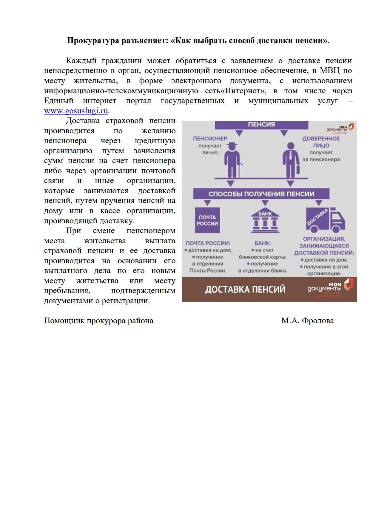 08.11.2019 Доставка пенсии_1