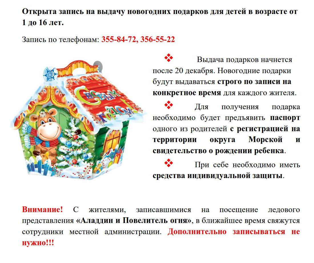 09.12.2020 Ззапись на нг подарки_1