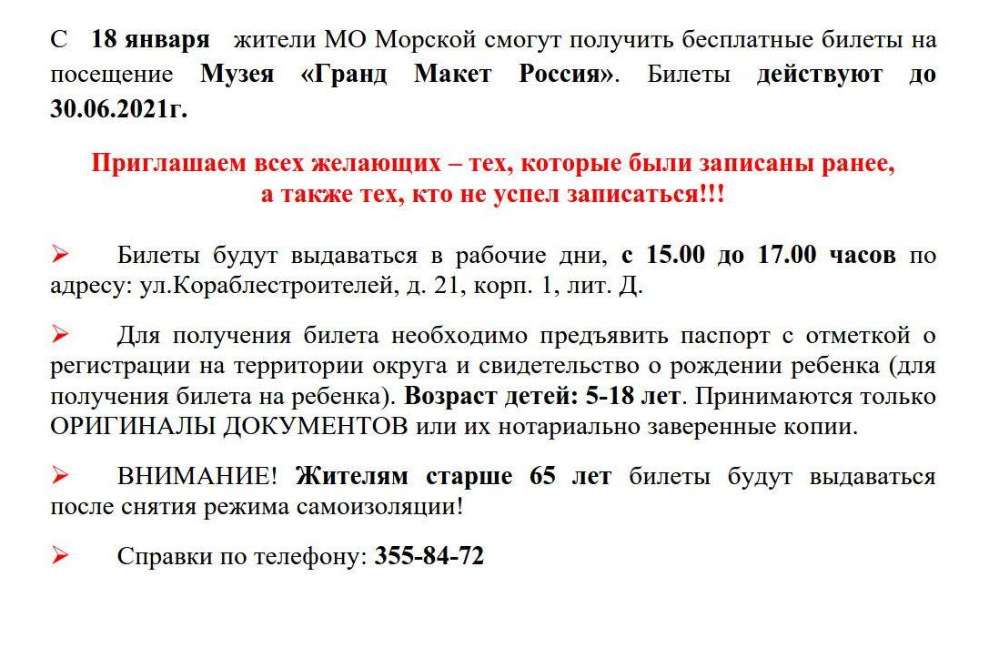15.01.2021 Выдача билетов на посещение Музея ГМ._1
