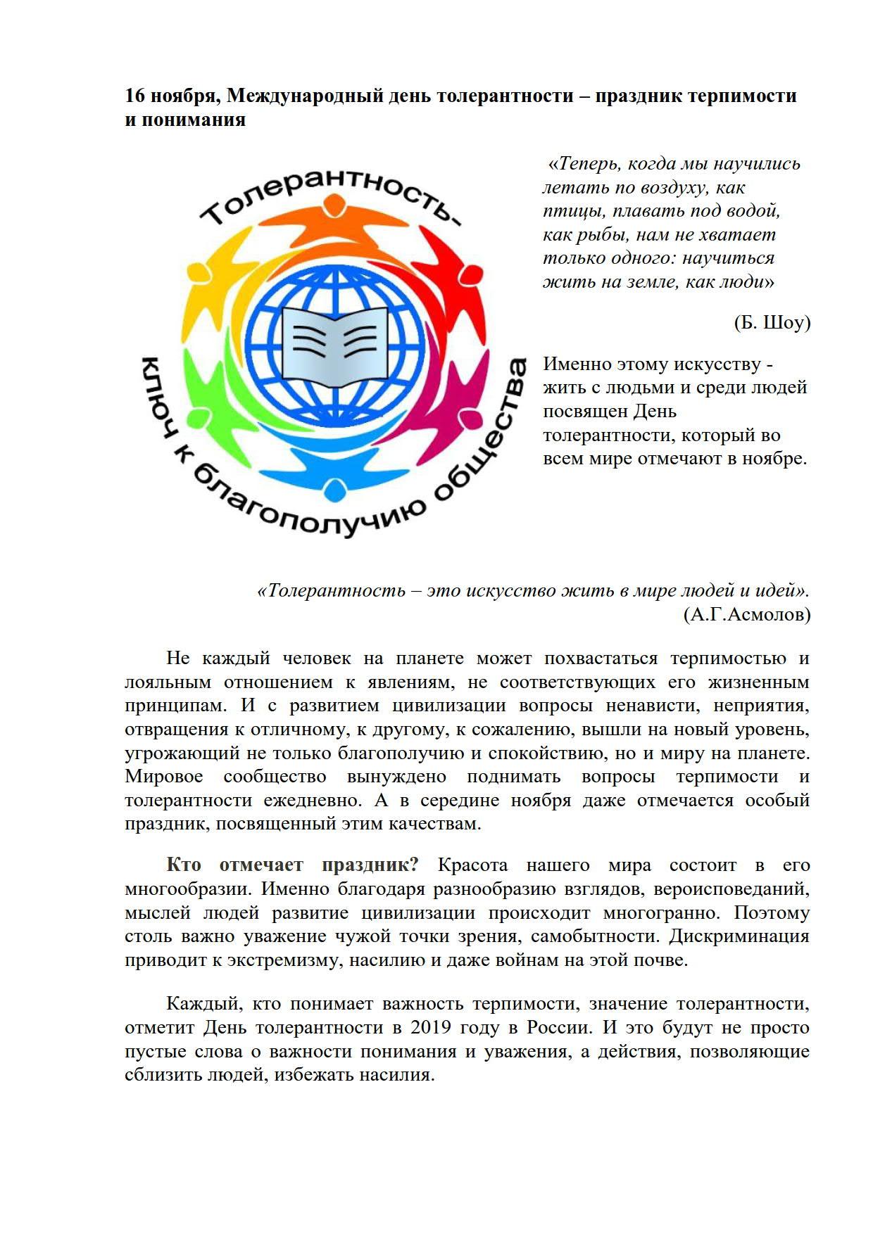 16 ноября день толерантности_1
