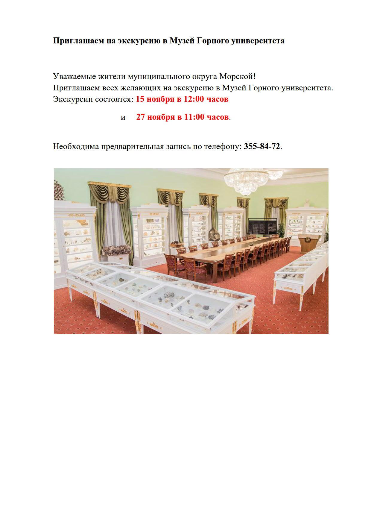 16.10.2019 МУЗЕЙ ГОРНОГО УНИВЕРСИТЕТА_1