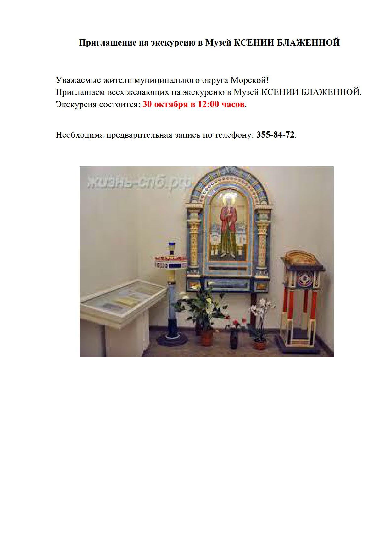16.10.2019 музей Ксении_1