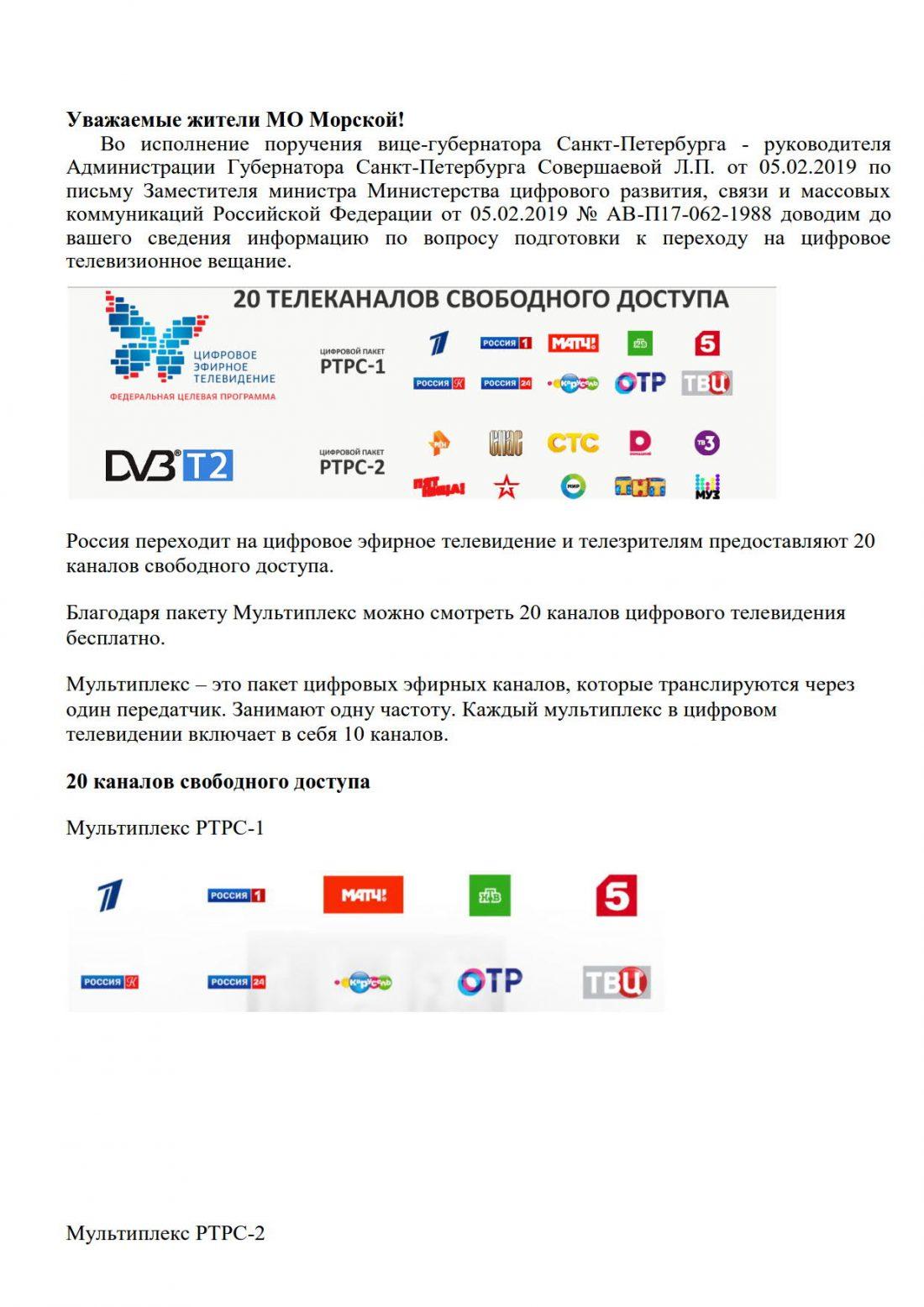 20.02.2019 20 каналов_1