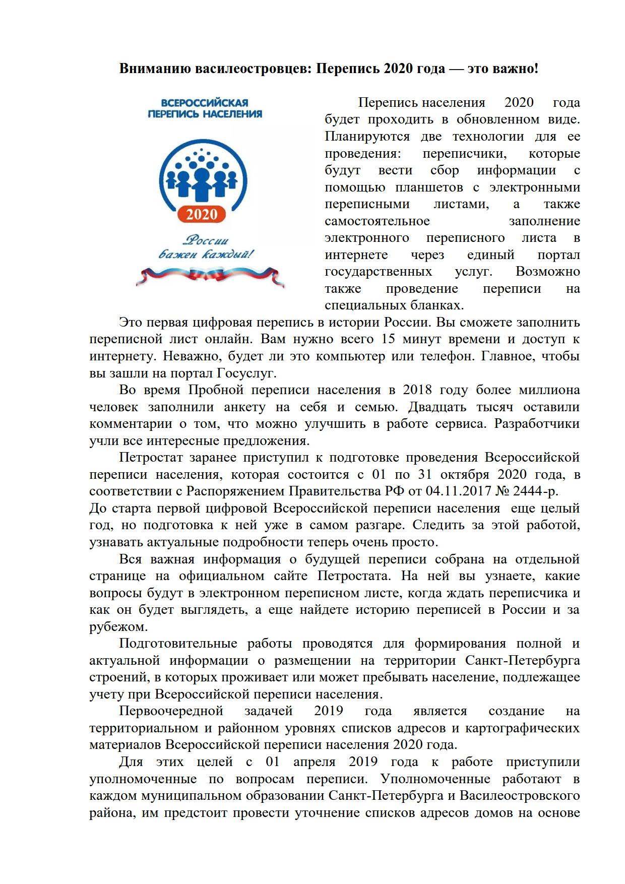 20.11.2019 Перепись_1