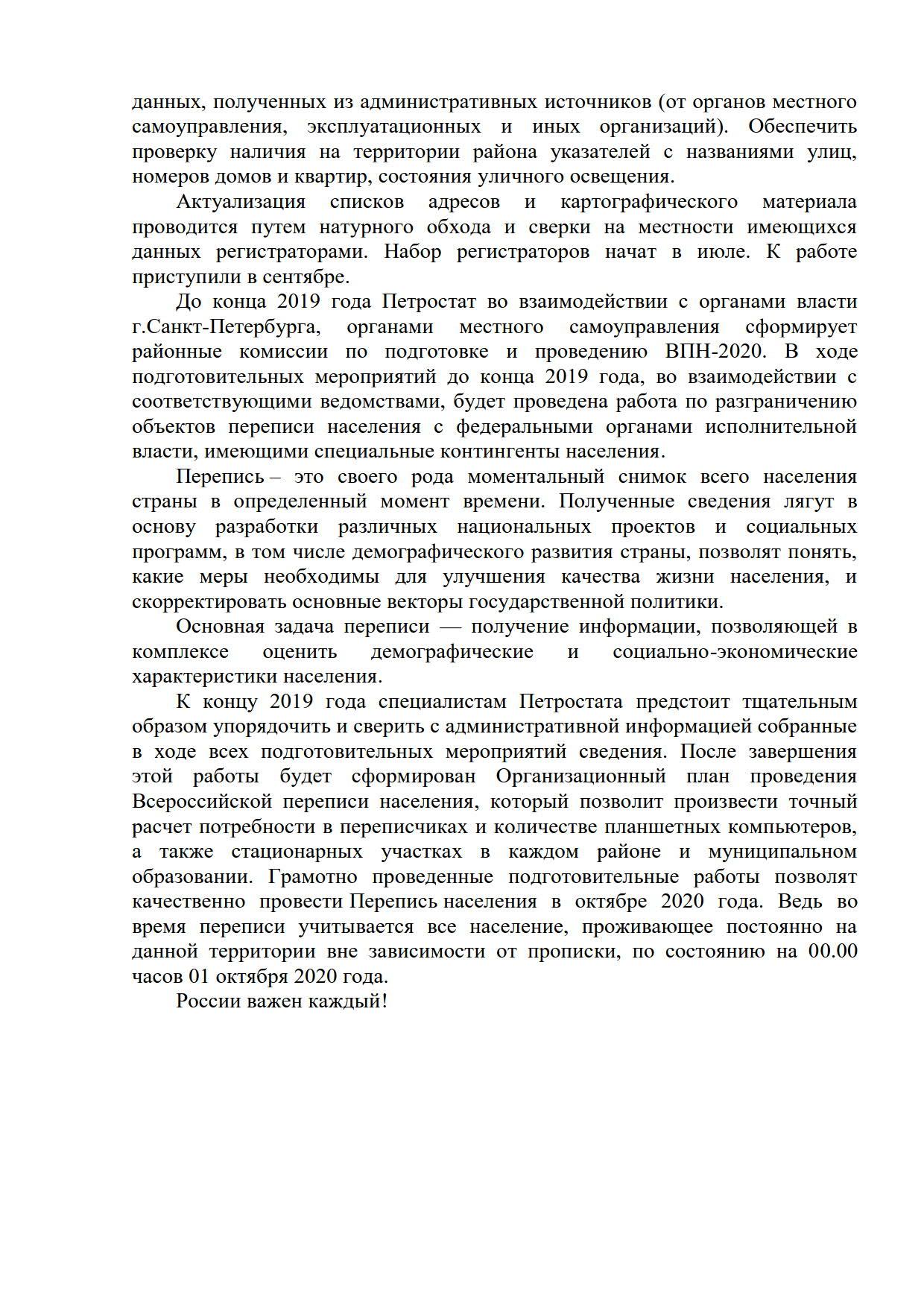 20.11.2019 Перепись_2