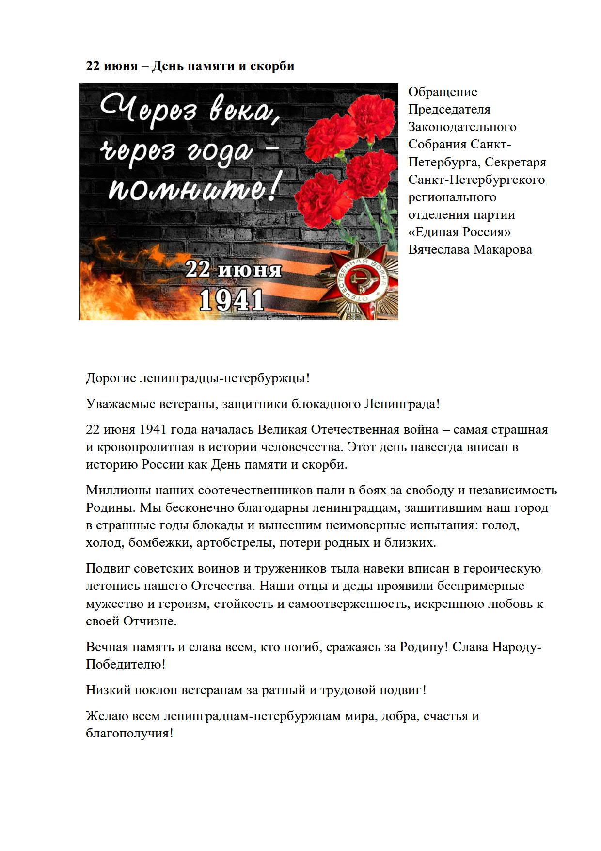 22 июня День памяти и скорби_1