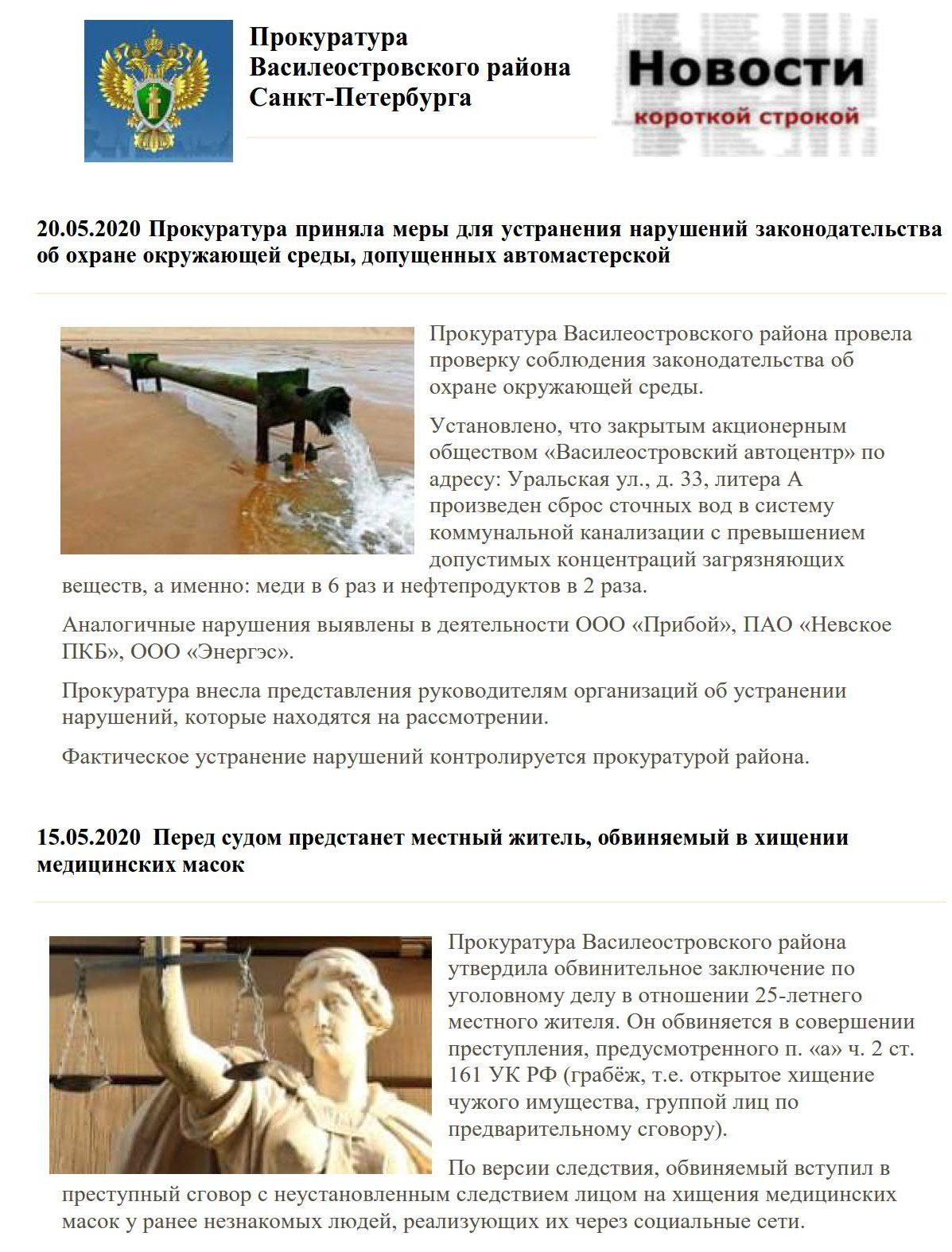 22.05.2020 Новости Прокуратуры ВО рна 29.04-20.05_1