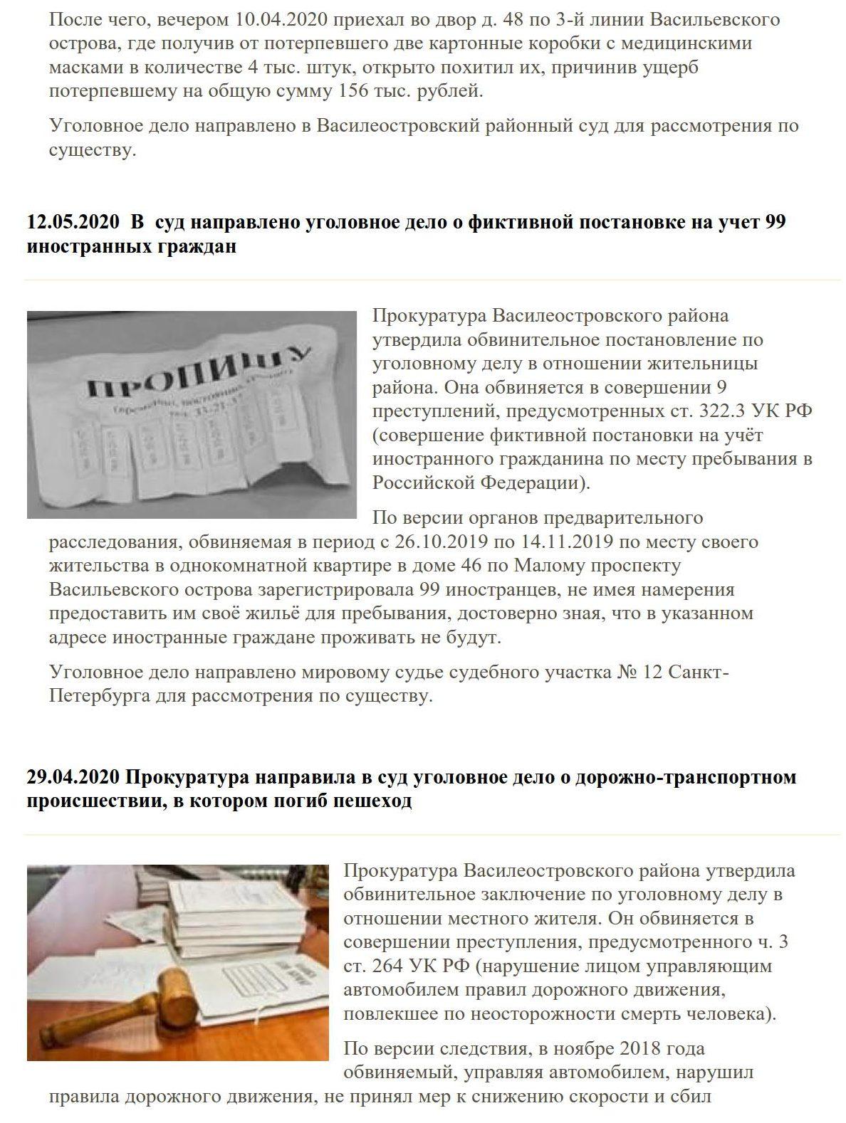 22.05.2020 Новости Прокуратуры ВО рна 29.04-20.05_2