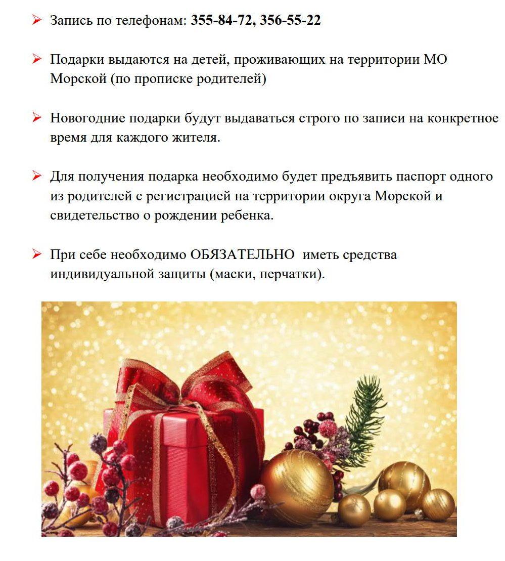 23.12.2020 Открыта дополнительная запись на выдачу НП_1