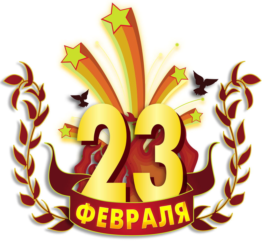 23февраля