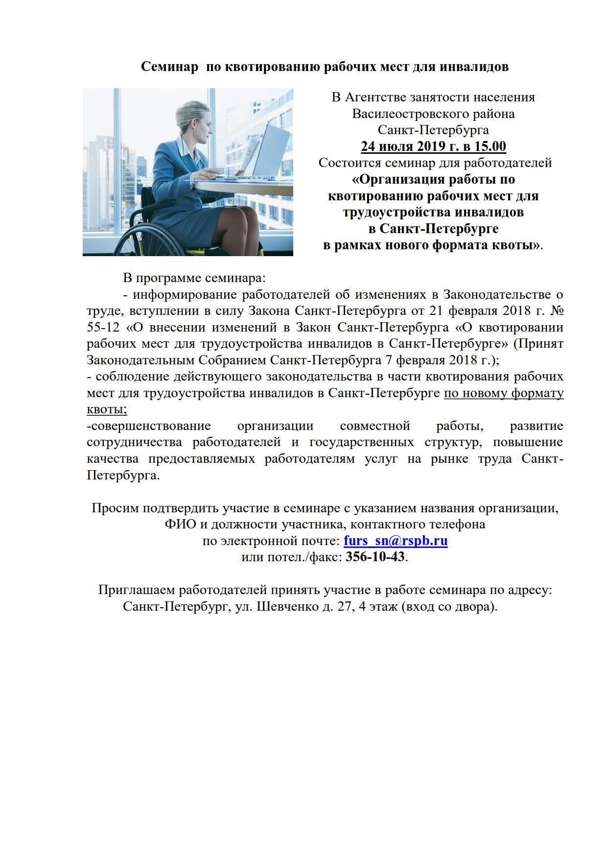 24.07.2019 Семинар Новый формат квоты-июль2019_1