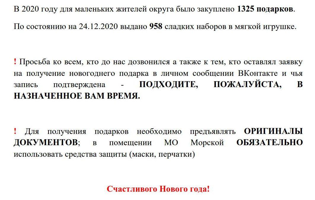 25.12.2020 Запись на выдачу сладких новогодних подарков завершена_1