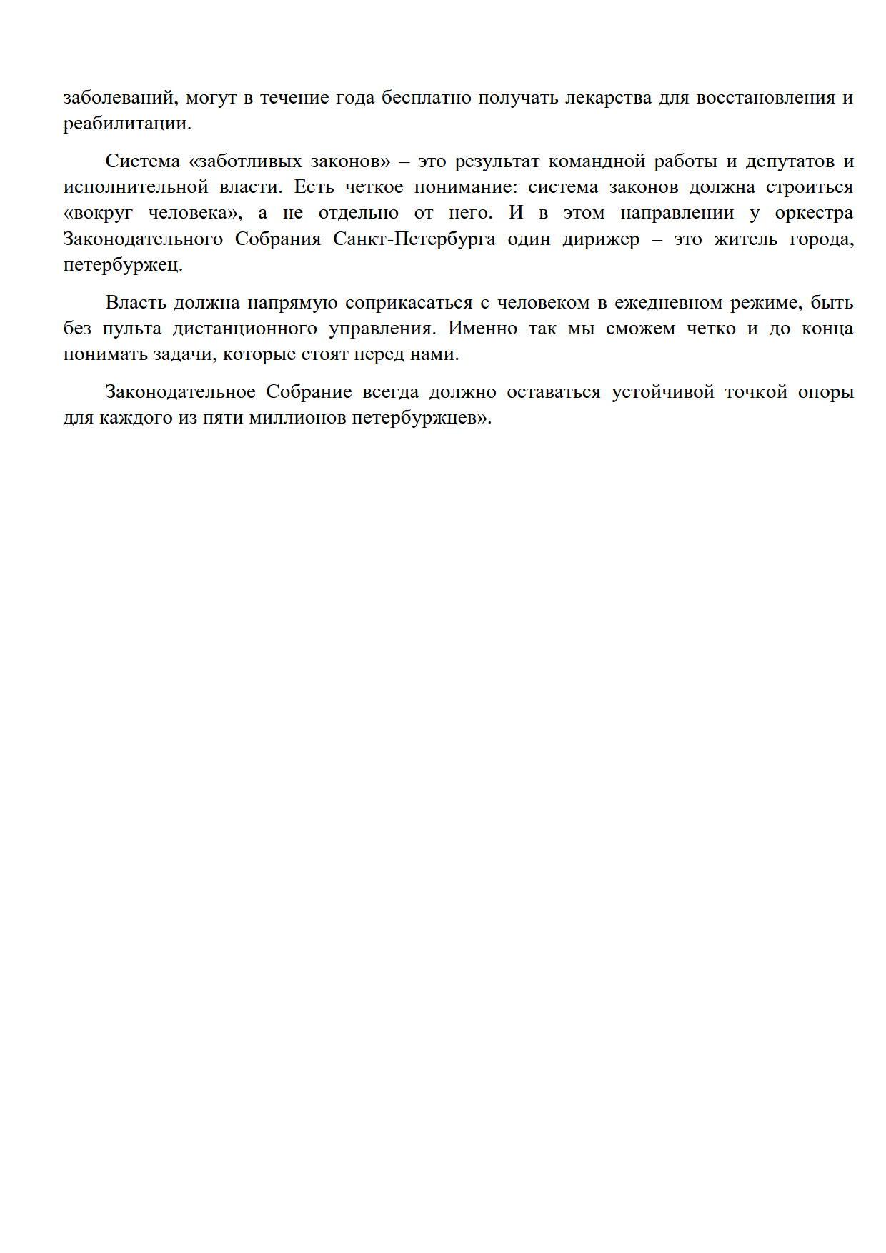 27.06.2019 на сайт текст для размещения_2