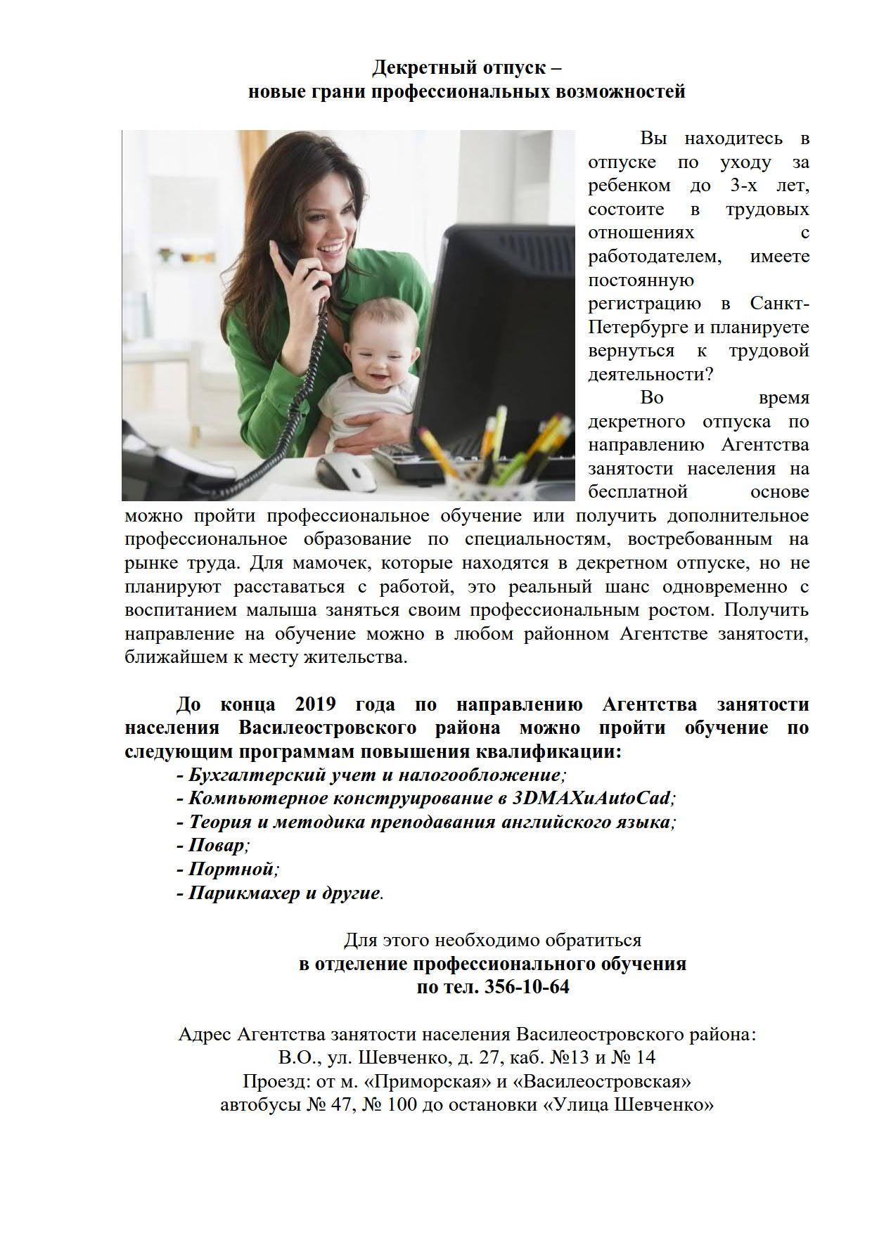29.08.2019 Мамочки-обучение_1