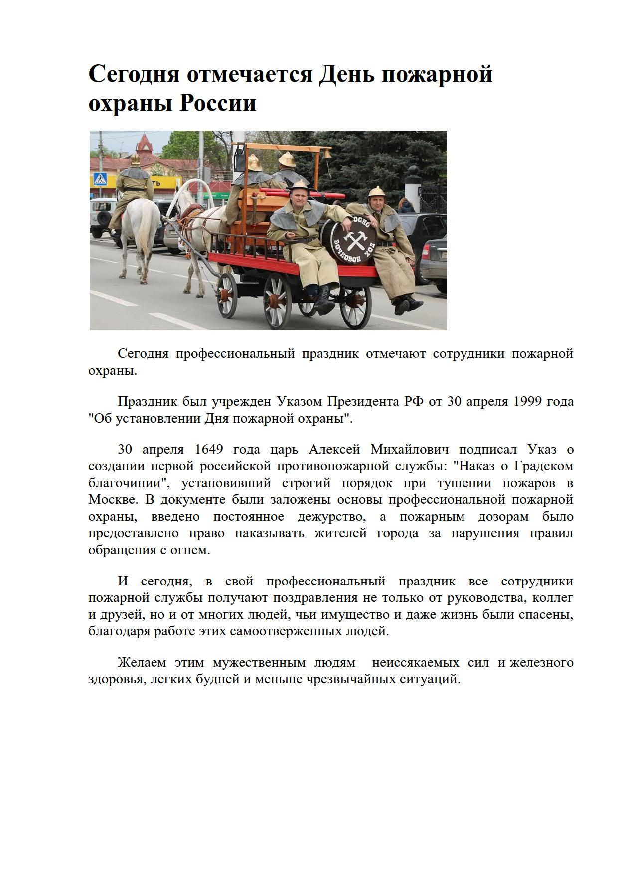 30.04.2019 День пожарной охраны России_1