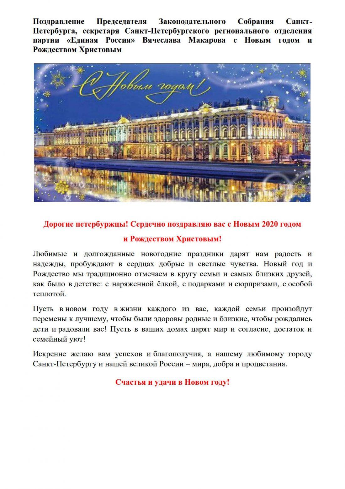 30.12.2019 Поздравление Макарова с Новым Годом_1