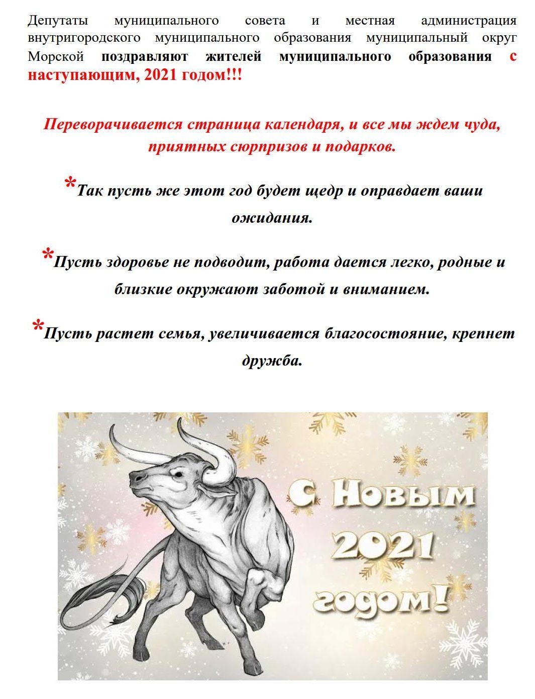 30.12.2020 С новым годом_1