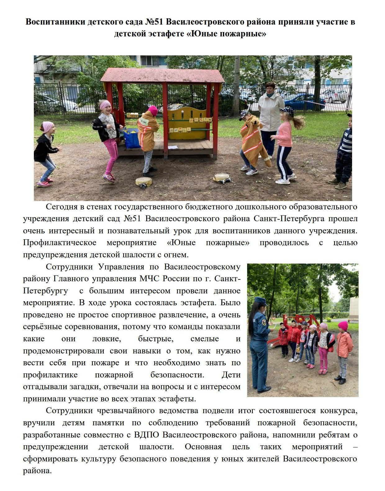6. Детский сад юные пожарные детский сад 51_1