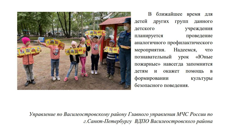 6. Детский сад юные пожарные детский сад 51_2