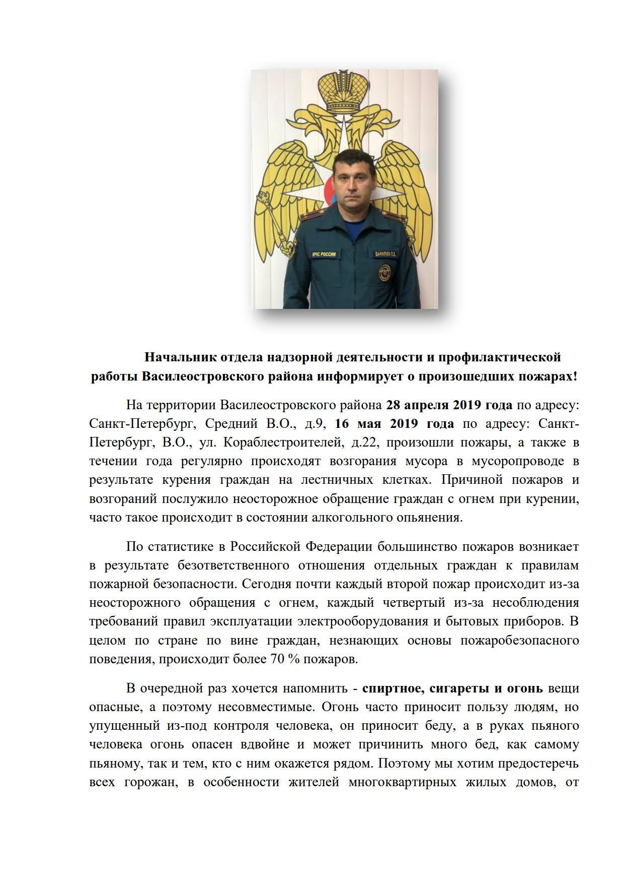 7. статья Начальник ОНДПР ВО информирует о пожарах причина курение_1