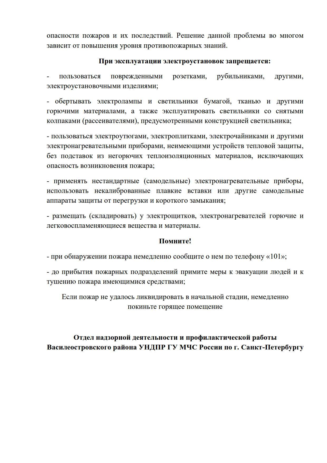7. статья Начальник ОНДПР ВО информирует о пожарах причина курение_2