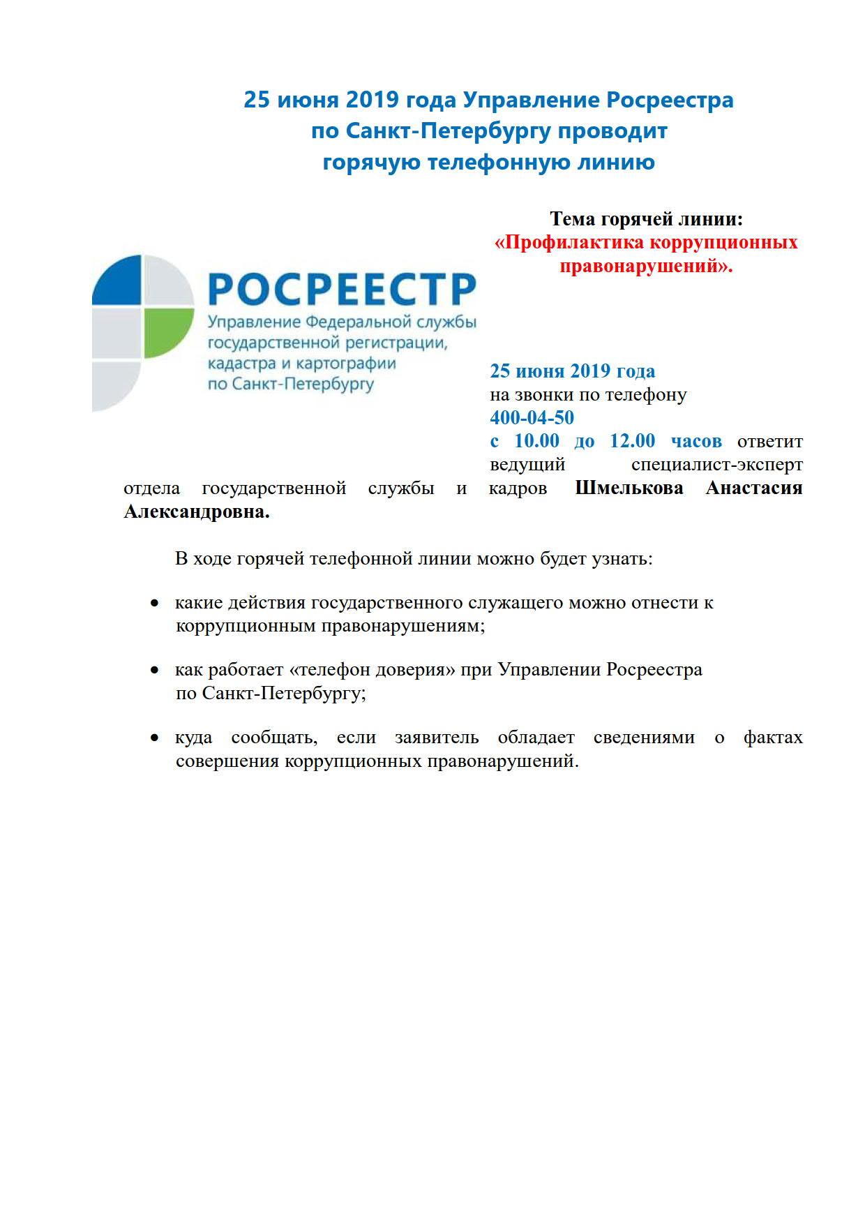 8_анонс 25.06.2019_ОГСК_1