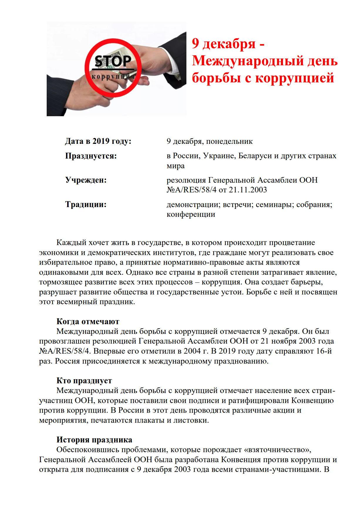 9 декабря День борьбы с коррупцией (1)_1