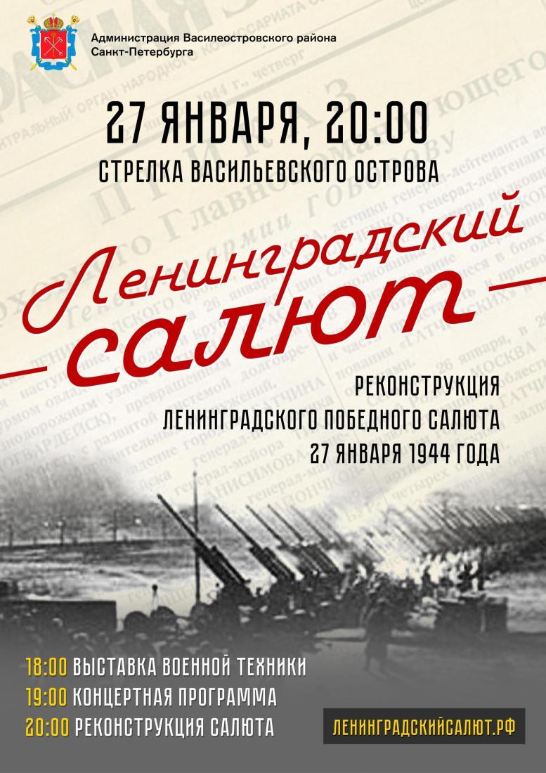 Афиша 27.01.2020 Ленинградский салют