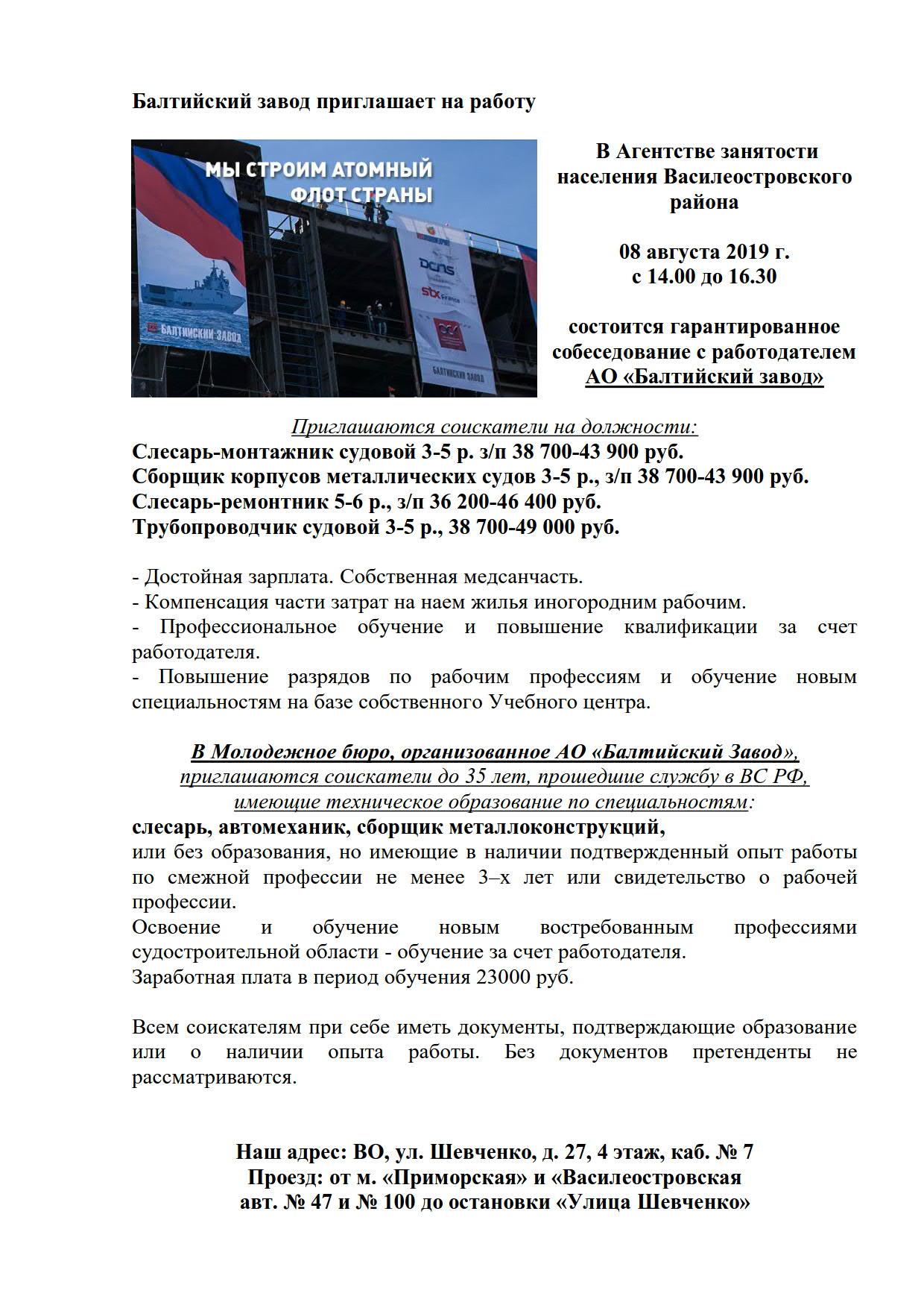 Анонс -Балтийский завод приглашает на работу_1