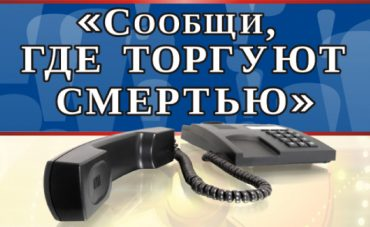antinarkoticheskaya-akciya