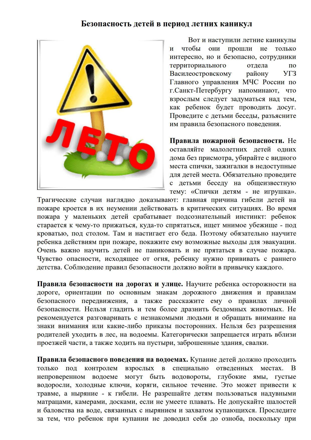 Безопасность детей в период летних каникул_1