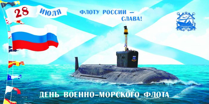 День_ВМФ_2019_4.7_prw