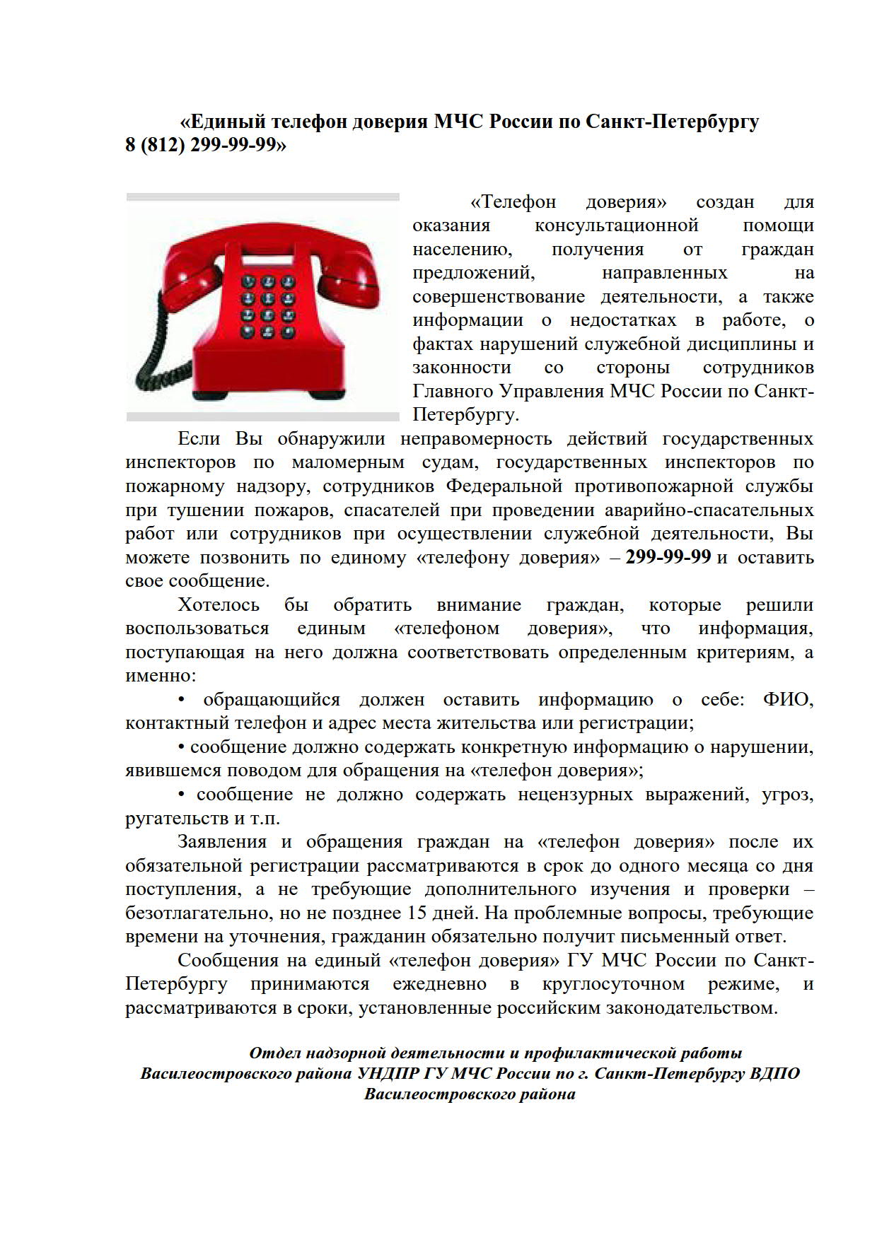 Единый телефон доверия МЧС России по Санкт_1