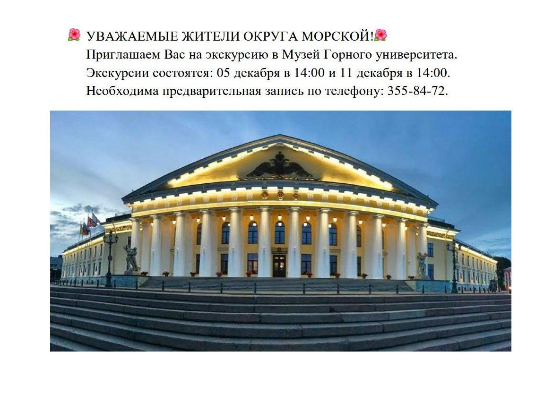 Экскурсия в Музей Горного университета_1