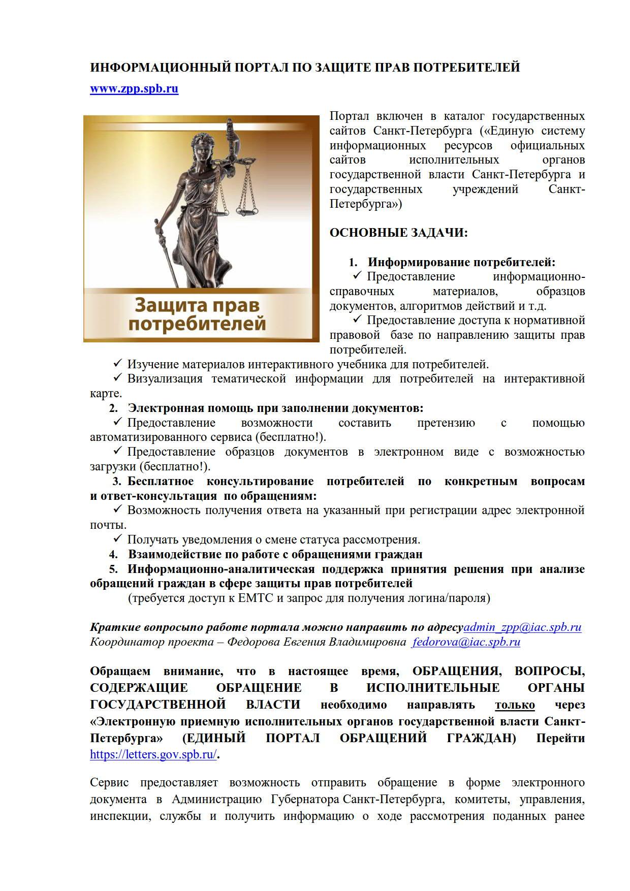 Информация_ЗПП_1