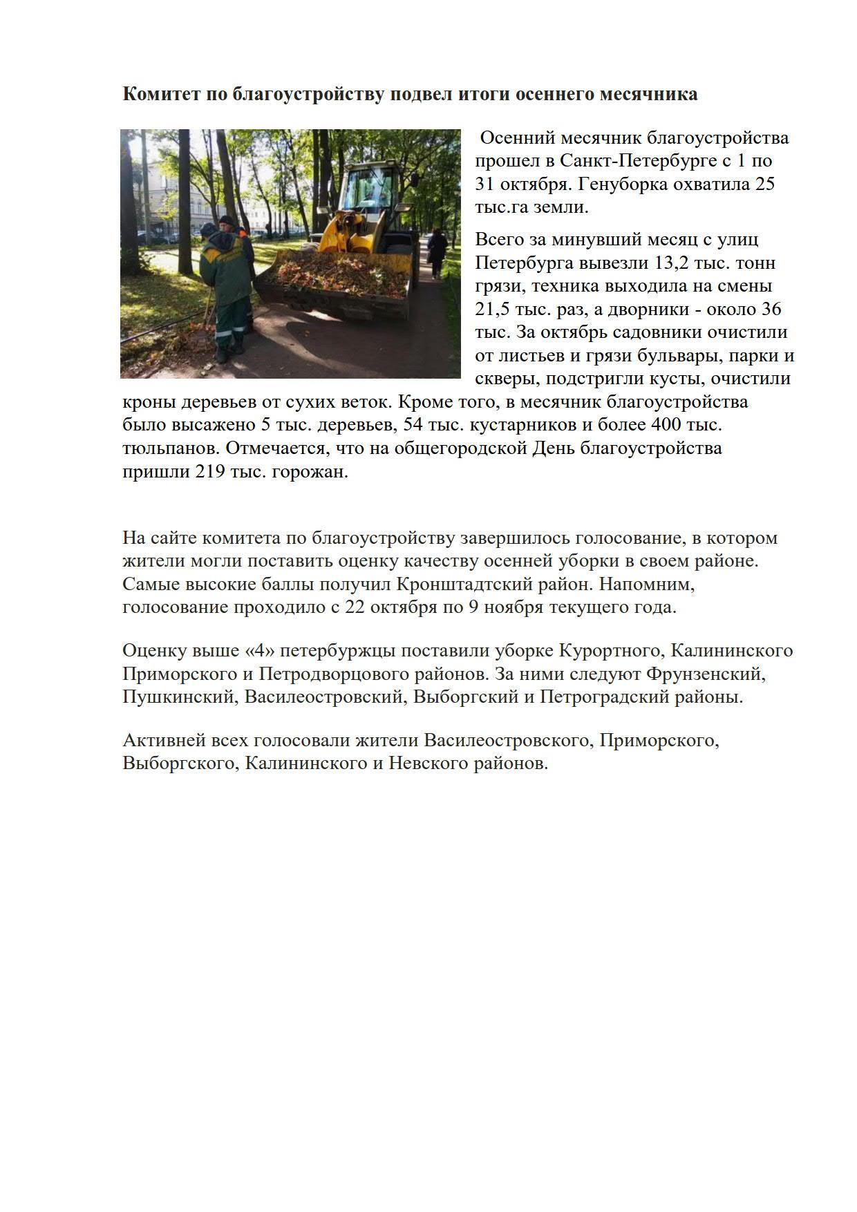 Итоги осеннего месячника 2019_1