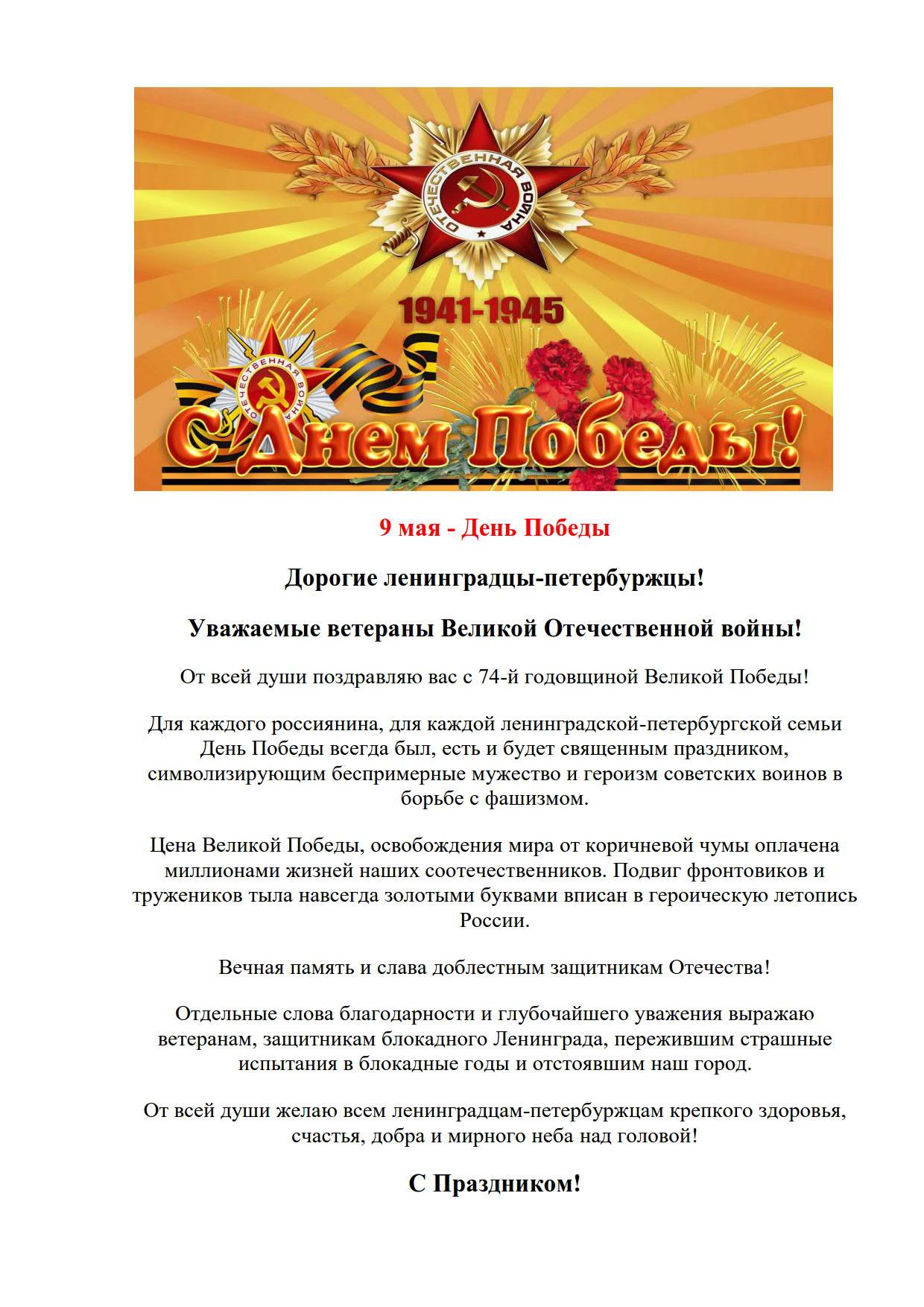 К 9 мая Поздравление В.Макарова _1