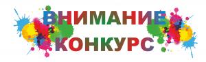 КОНКУРС-1