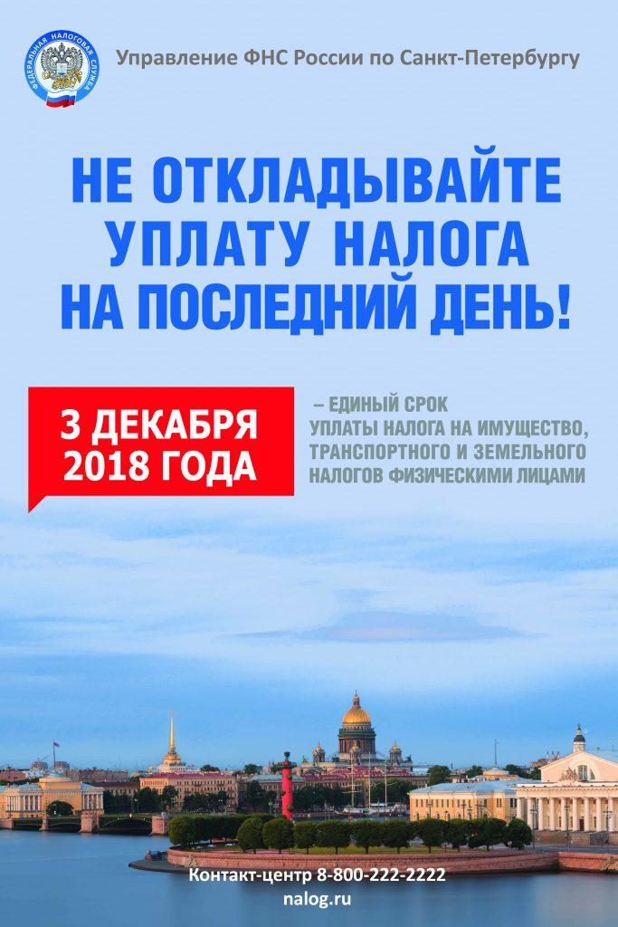 МО, Налоги, инф.материалы 2