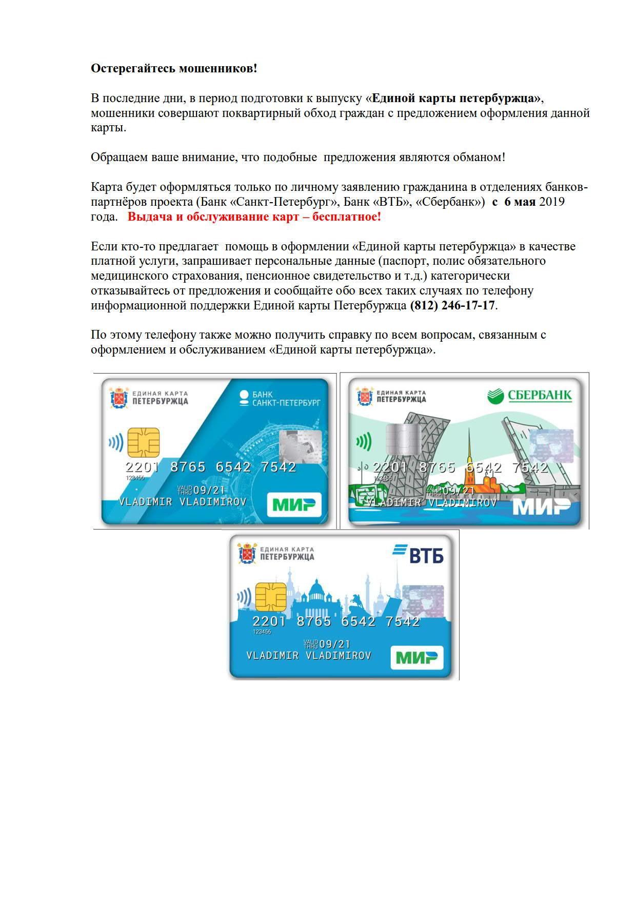 Мошенники Единая карта СПб_1